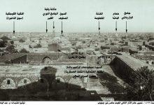 صورة مدينة حمص سنة 1899 من تصوير ماكس فون أوبنهايم 2