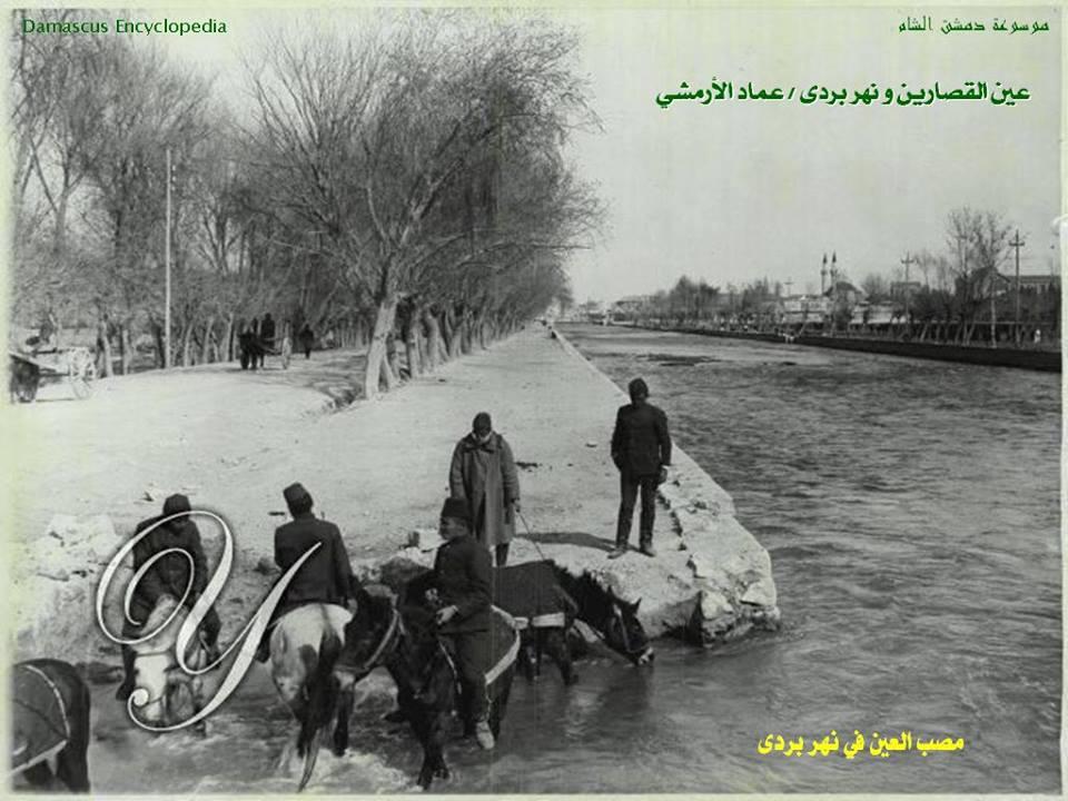 مصب عين القصارين في نهر بردى