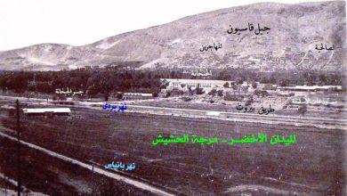 صورة الوالي درويش باشا وجسر عين القصارين