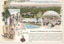 صورة بطاقة لإحياء ذكرى زيارة الإمبراطور الألماني لدمشق