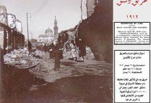 صورة حريق سوق الحميدية 1912