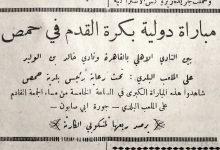 صورة حمص 1950 – مبارة دولية بين نادي الأهلي المصري و نادي خالد بن الوليد