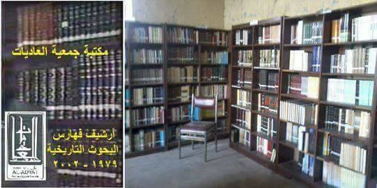 باسل عمر حريري: جمعية العاديات