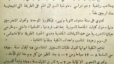صورة الإعلان عن بدء التسجيل في الكلية الإنجيلية الوطنية بحمص 1950