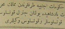 صورة البعثات (الدبلوماسية ) الأجنبية العاملة على أراضي الدولة العثمانية عام 1894م