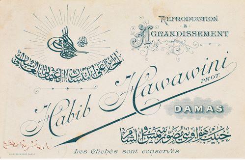دمشق- طالب في مدرسة الطب 1906