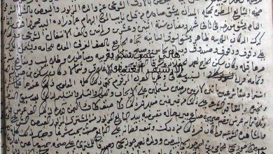 صورة هاني سكرية: سلسلة عائلات دمشقية من واقع الأرشيف العُثماني – عائلة أبو قورة
