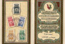 صورة عمرو الملاَح : مجموعة الطوابع التذكارية المهداة إلى مرعي باشا الملاح