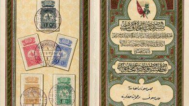 عمرو الملاَح : مجموعة الطوابع التذكارية المهداة إلى مرعي باشا الملاح