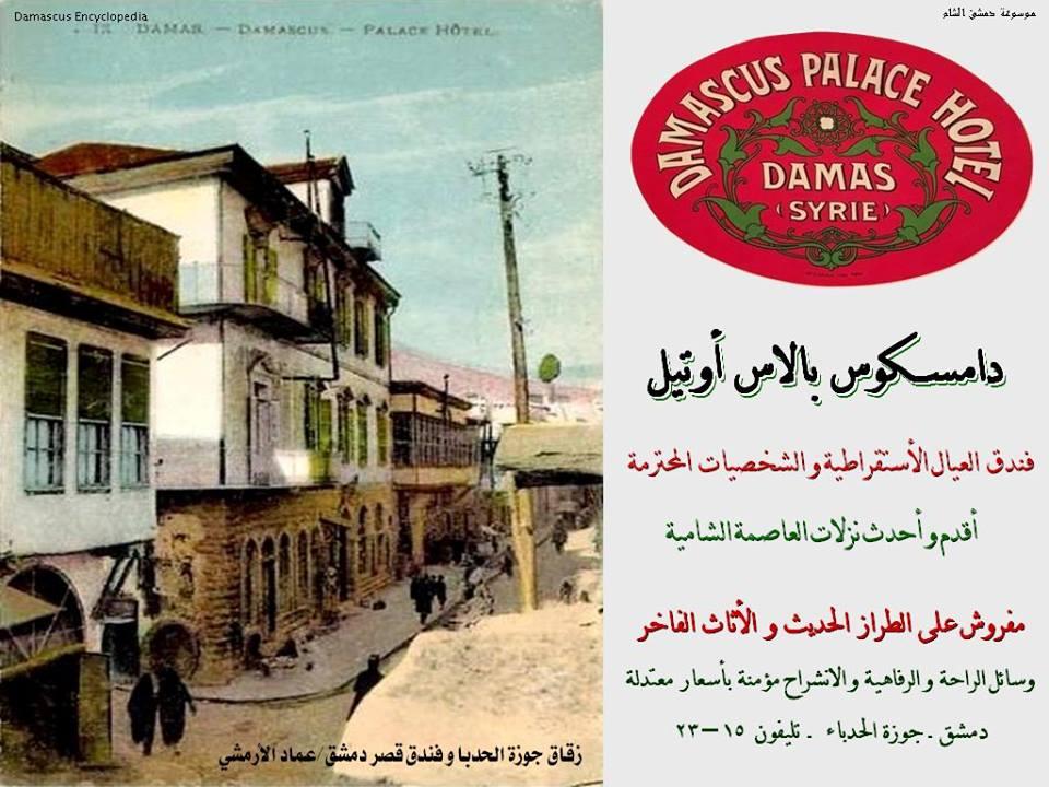 فندق دمشق