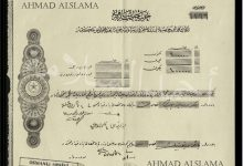صورة شيك مالي من خزينة السلطان العثماني بمناسبة شهر رمضان يصرف في لواء الزور