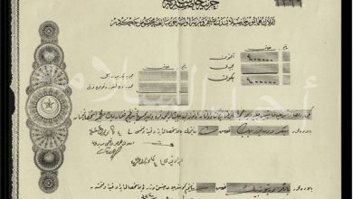 شيك مالي من خزينة السلطان العثماني بمناسبة شهر رمضان يصرف في لواء الزور