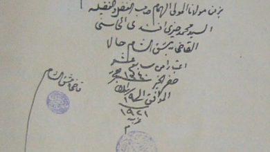 صورة إفتتاحية سجل المحكمة الشرعية بدمشق 1921
