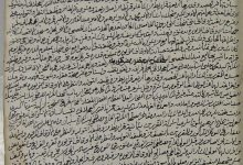 صورة هاني سكرية: سلسلة عائلات دمشقية من واقع الارشيف العُثماني -السادة الأشراف أل – العجلاني