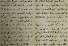 صورة شركة النفط البريطانية في سورية تتخلى عن امتيازات التنقيب 1951
