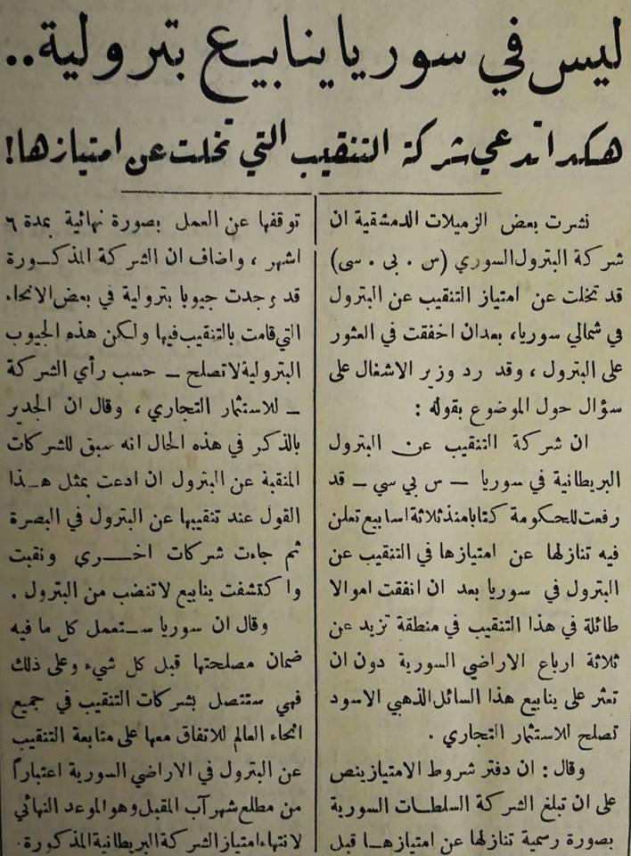 شركة النفط البريطانية في سورية تتخلى عن امتيازات التنقيب 1951