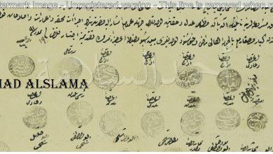 أسماء الكادر الإداري والأعيان في ناحية العشارة في دير الزور