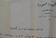 كتاب من مدير المعارف عثمان حوراني في جبل الدروز 1949