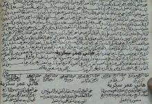 صورة عقد قران في دمشق بحضور مجموعة من علماء دمشق الشام 1684