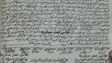 عقد قران في دمشق بحضور مجموعة من علماء دمشق الشام 1684