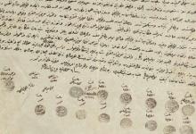 صورة من الأرشيف العثماني 1873- وثيقة لأعضاء مجلس لواء الزور مرفوعة للسلطان عبد العزيز