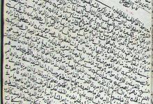 صورة عائلات دمشقية من واقع الارشيف العُثماني – أل القرمشي لالا مصطفى باشا