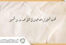 صورة تهنئة البطريرك أغناطيوس إلى الملك عبد الله بن الحسين
