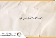 صورة أسماء أعضاء متصرفية دير الزور1901