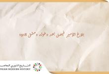 صورة بلاغ الأمير فيصل بن الحسين بعد دخوله دمشق 1918