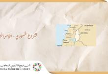صورة النزاع السوري – الإسرائيلي