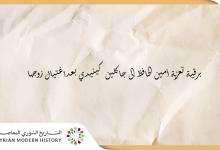 صورة برقية تعزية أمين الحافظ إلى جاكلين كينيدي بعد إغتيال زوجها