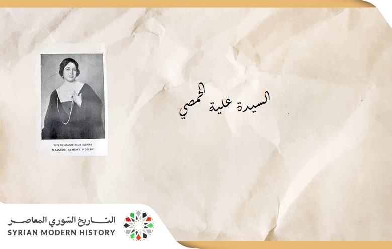 باسل عمر حريري - علية الحمصي