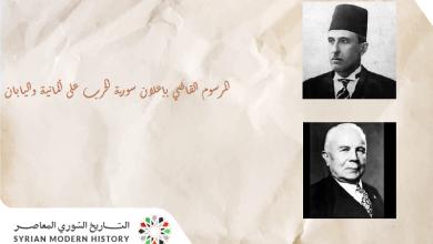 صورة المرسوم القاضي بإعلان سورية الحرب على ألمانيا واليابان