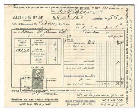 صورة فاتورة شركة كهرباءحلبالعام 1940م