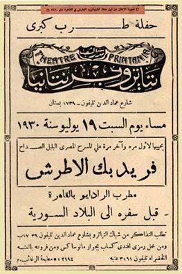إعلان حفلة للموسيقار فريد الأطرش عام 1930 في مصر