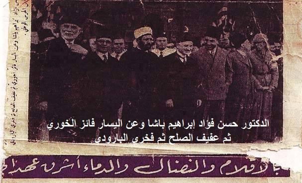 باسل عمر حريري -المجاهد حسن فؤاد ابراهيم باشا