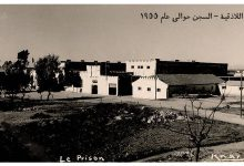 صورة اللاذقية – السجن 1955