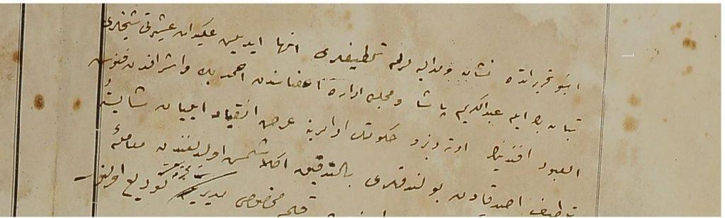 وثائق التشريفات العثمانية: وسام تقدير لشيخ العكيدات 1914