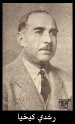 باسل عمر حريري- رشدي الكيخيا