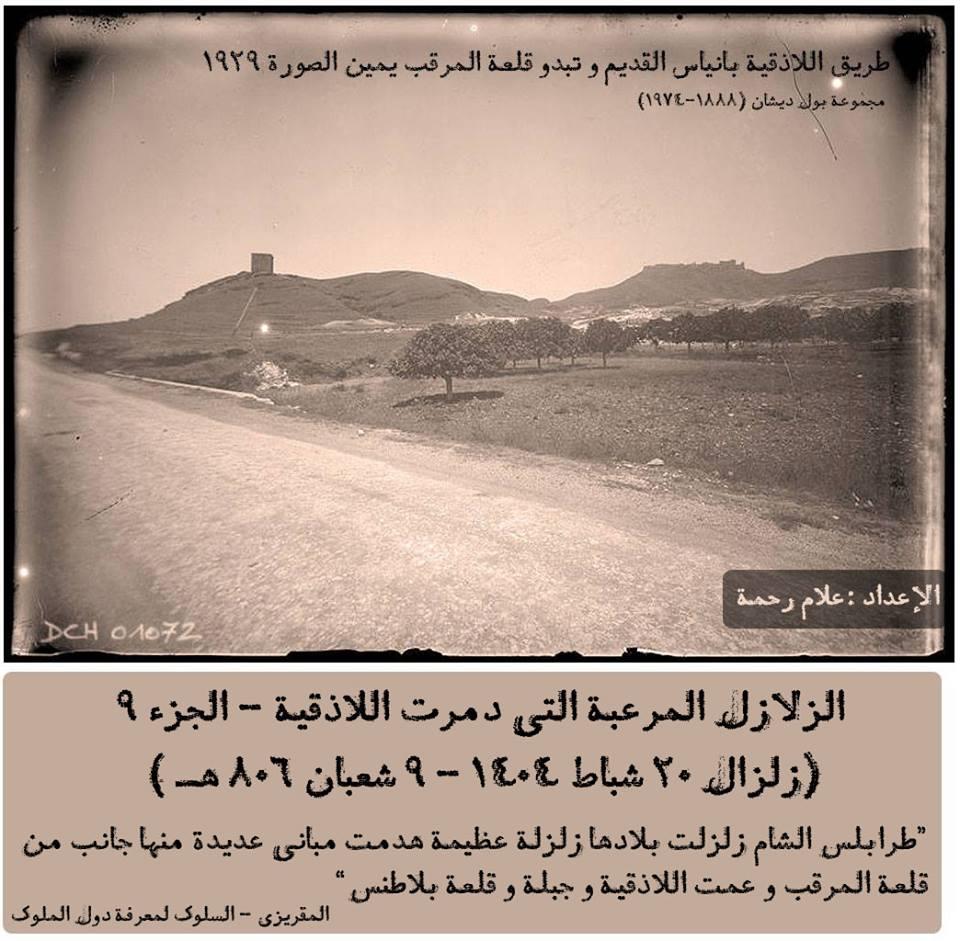 زلزال 1404 في اللاذقية