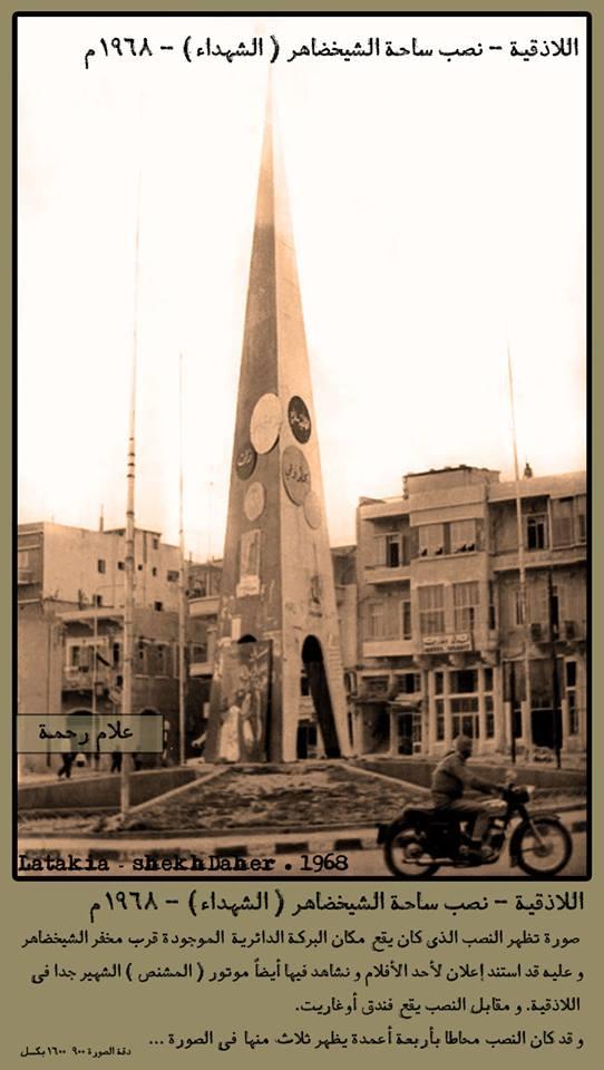 اللاذقية - نصب ساحة الشيخضاهر - 1968 م