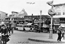 صورة حمص 1965- الحياة اليومية