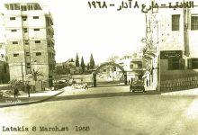 صورة اللاذقية – شارع 8 آذار – باتجاه قهوة البستان– 1968