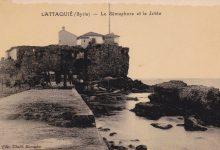 صورة اللاذقية: فنارُ مرفأ اللاذقيَّة وبقايا قلعة المرفأ 1924