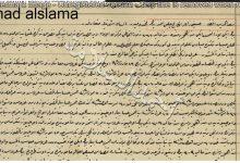 صورة مفتي لواء الزور 1903 .. سعد الدين جلبي