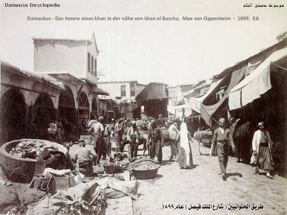 دمشق 1911 - شارع الحلوانيين