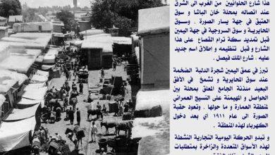 صورة دمشق 1911 – شارع الحلوانيين