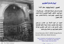 صورة دمشق – فندق أنطونيو