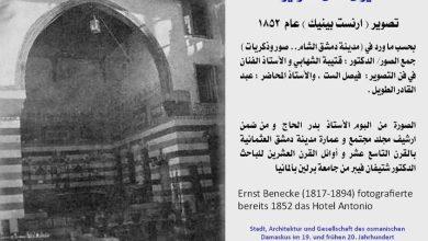 دمشق - فندق أنطونيو