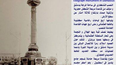 صورة النصب التذكاري للإتصالات في دمشق 1907